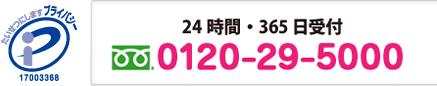 24時間・365日受付 0120-129-565